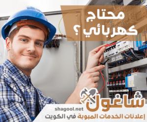 كهربائي في الكويت